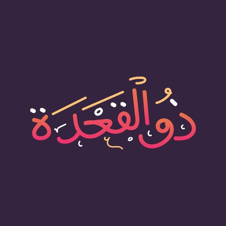 Arabic calligraphy text of Dhulqodah. Eleventh month Islamic Hijri Calendar in cute arabic calligraphy style Çizim