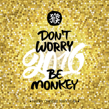 dont worry: Chinese New Year 2016 greeting card Dont worry, be monkey. Hand painted lettering and chinese hieroglyph monkey on golden glitter background. Illustration