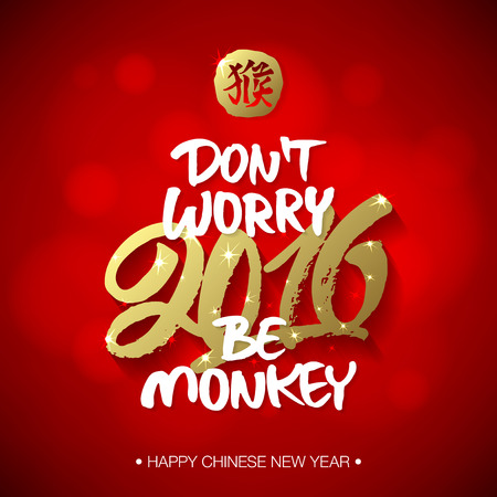 dont worry: Chinese New Year 2016 greeting card Dont worry, be monkey. Hand painted lettering and chinese hieroglyph monkey. Illustration