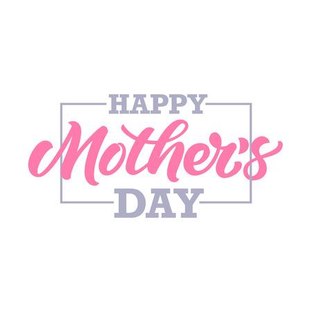 グリーティング カードやポスター デザインのため幸せな母の日の碑文。タイポグラフィの組成物。