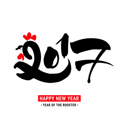 new year greeting: 2017 happy new year greeting card. Chinese handwritten calligraphic illustration. Illustration