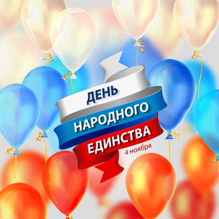 Holiday card. Balloons and ribbon with inscription on Russian: National Unity Day. 4th of November