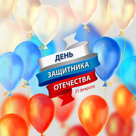 Tarjeta de vacaciones del Día del Ejército Ruso - Febrero 23. La inscripción en ruso: el Día del Defensor de la Patria