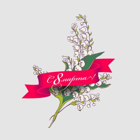 Biglietto di auguri vettoriale con mughetti e un nastro che dice congratulazioni. Giornata della Donna - 8 Marzo