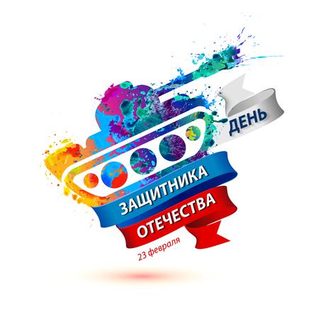 Dzień Rosji Army