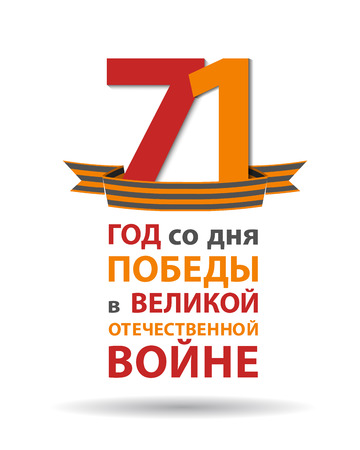 second world war: Holiday 9 may. Victory day.  Vector typographic banner with the inscription in Russian: the 71th anniversary of Victory in Great Patriotic War