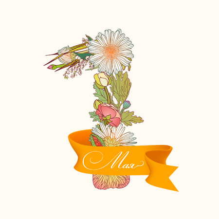 1: Card for the holiday of spring and work in Russia. The inscription on the tape in Russian: May 1. Digit 1 of flowers Illustration