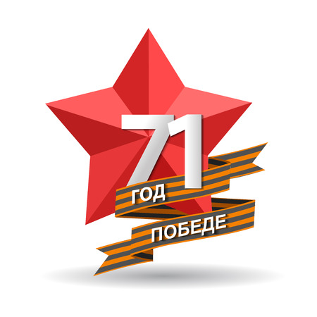 victory: Holiday - 9 may. Victory day. Anniversary of Victory in Great Patriotic War. Vector banner with the inscription in Russian: 71 years of victory Illustration