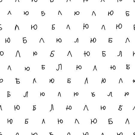 endlessly: Seamless pattern. Handwritten Russian letters which form endlessly repeating the word love,