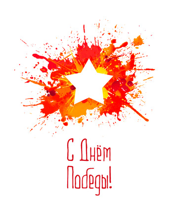 war paint: Day of Victory in Great Patriotic War. Vector banner with star of splash paint and inscription in Russian: 9 may