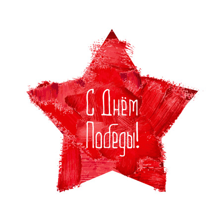 war paint: 9 may - Day of Victory in Great Patriotic War. Vector banner with star of red paint and inscription in Russian: Happy Victory Day! Illustration