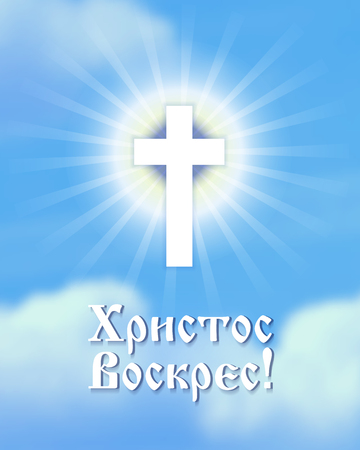 orthodox: Cross in blue cloudy heaven. The symbol of Christs resurrection. Happy Easter background for Orthodox Christian Church