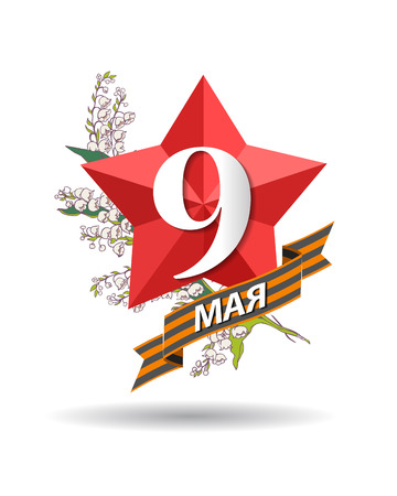 ninth: Holiday - Victory day. Anniversary of Victory in Great Patriotic War. Inscription in Russian: 9 May.