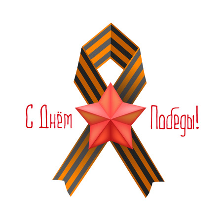 george: Holiday -  9 may. Victory in Great Patriotic War. Banner with star, George ribbon and inscription in Russian: Happy Victory day!