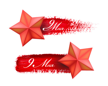 second world war: May 9 - Day of Victory in Great Patriotic War. Set of two stars on red paint and inscription in Russian: 9 May