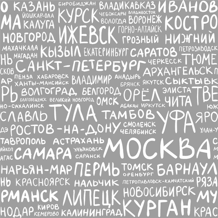 moscow city: Seamless pattern. Russian city names in Russian language. Moscow, St. Petersburg, etc.