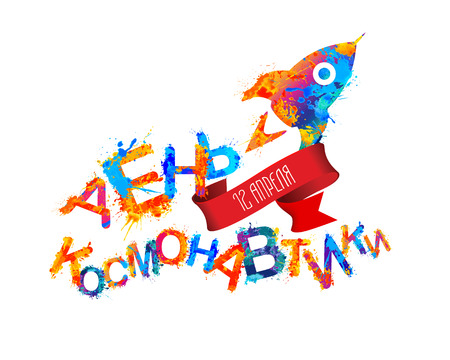 Holiday Card with inscription on russian: Space Day, April 12