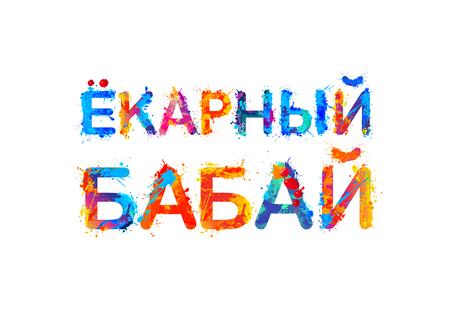 annoyance: Inscription in Russian jargon, expression of surprise, annoyance, irritation, joy: Yokarnyy babay Illustration
