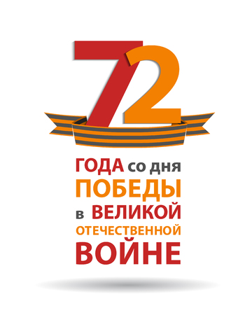 ninth: Holiday 9 may. Victory day. Vector inscription in Russian: the 72 th anniversary of Victory in Great Patriotic War