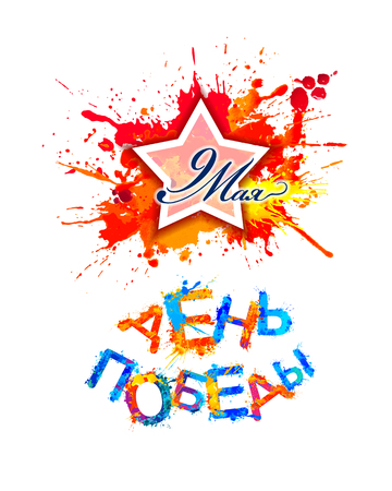 Day of Victory in Great Patriotic War. Vector banner with star of splash paint and inscription in Russian: 9 may. Victory Day