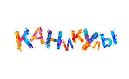 Inscription on Russian: Vacation. Watercolor splash paint vector word
