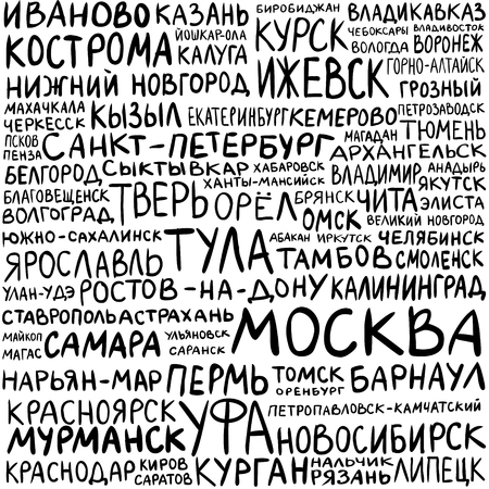 Background of Russian city names in Russian language. Moscow, St. Petersburg, etc. 向量圖像