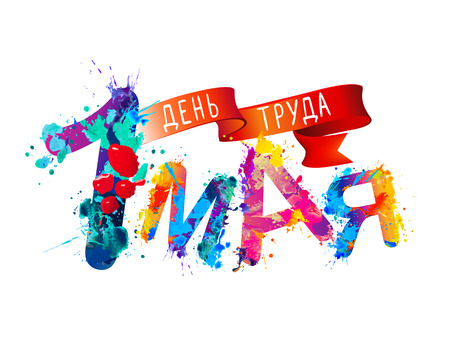 May 1. Labor day. Inscription of splash paint letters on Russian language Illusztráció