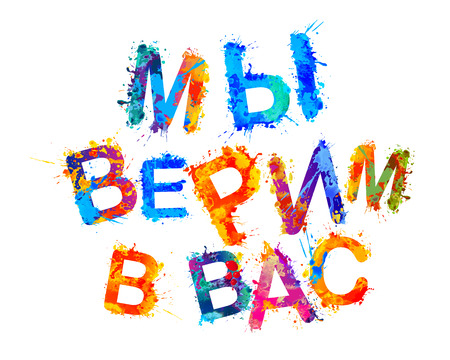We believe in you. Inscription on Russian language. Splash paint letters Illustration