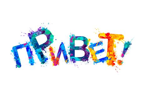 Hello in Russian language. Word of colorful vector splash paint letters Ilustração