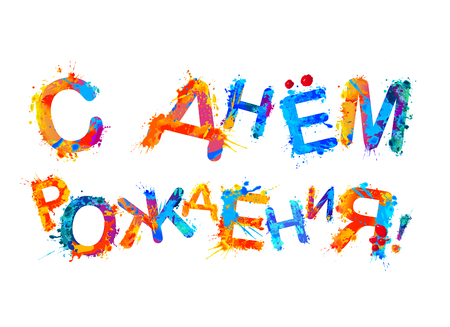 Happy Birthday in Russian language. Words of colorful vector splash paint letters