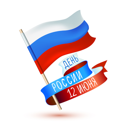 Holiday card. Congratulations on Russian: Russia day. 12 June