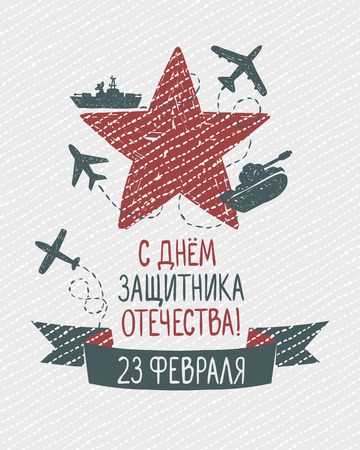 Card of the Russian Army Day. February 23. Russian inscription: the Day of Defender of the Fatherland