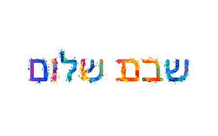 Shabbat Shalom. Yiddish Hebrew inscription of vector splash paint letters