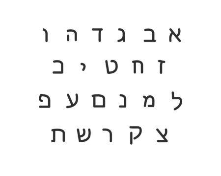 Hebrew letters set. Vector jewish alphabet black on white  イラスト・ベクター素材