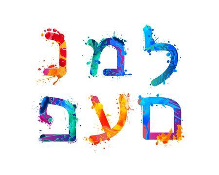 Vector splash paint Hebrew letters set. 3 part of 4  イラスト・ベクター素材