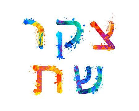 Vector splash paint Hebrew letters set. 4 part of 4