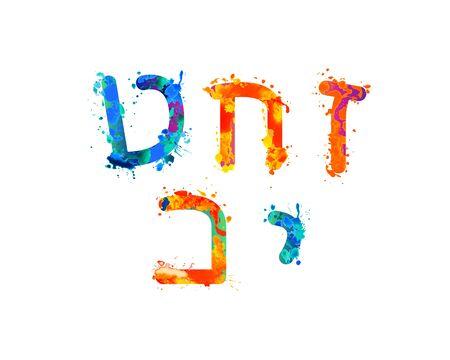 Vector splash paint Hebrew letters set. 2 part of 4