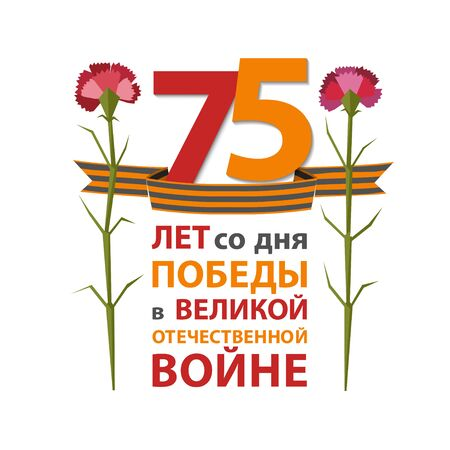 Holiday 9 may. Victory day. Vector inscription in Russian: the 75 th anniversary of Victory in Great Patriotic War