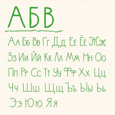 drawn cyrillic alphabet Stock Vector - 14282451