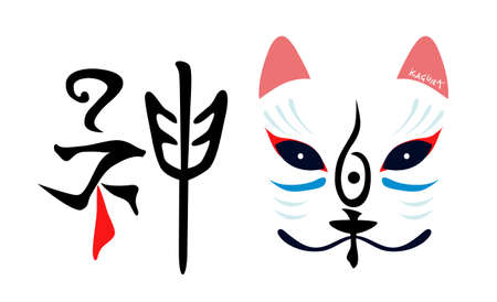 The character Kagura and the fox mask.The Japanese character written on the picture means kagura. Kagura is japanese traditional Dance for God