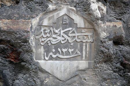An inscription on a historic wall