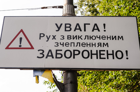 grip: Road signs: Do not turn the grip in Kiev, Ukraine Stock Photo