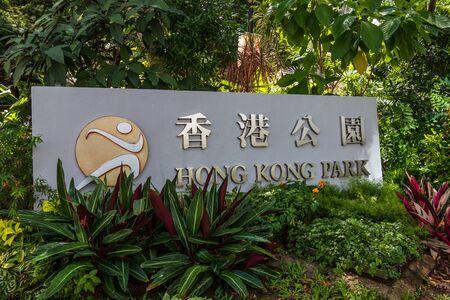 Main Hong Kong Park Sign in a green Landscape. Hongkong Island, China. Asia