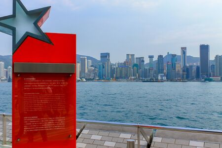 Explanation sign of Avenue of Stars near the promenade. Skyline of Hongkong Island in background. Hong Kong, China. Stok Fotoğraf - 131957853