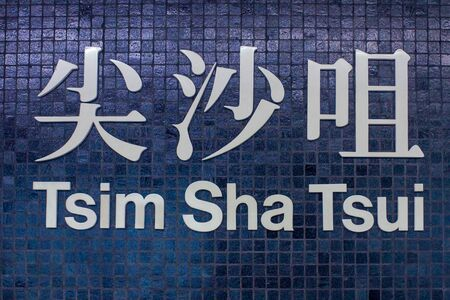 Large letters of Tsim Sha Tsui Subway Station in chinese and english language on a wall in the subway. Hongkong, China. Asia
