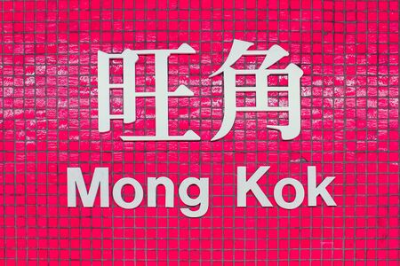 Große Buchstaben der U-Bahn-Station Mong Kok in chinesischer und englischer Sprache an einer Wand in der U-Bahn. HongKong, China. Asien