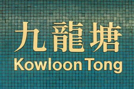 Large letters of Kowloon Tong Subway Station in chinese and english language on a wall in the subway. Hongkong, China. Asia Stockfoto