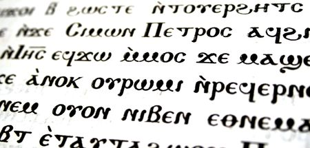 Text of sacred writing in Greek language. Ancient Greek translation of the Old Testament, opened to Psalms. photo