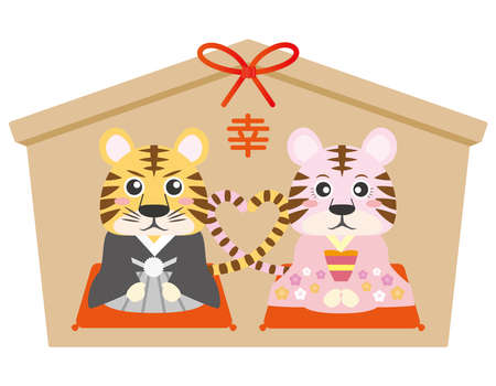 """A tiger kimono couple who makes a heart with a tail drawn on a votive tablet that can be used for New Year's cards, etc., with the word """"happy"""" in Japanese in the middle of the votive tablet"""