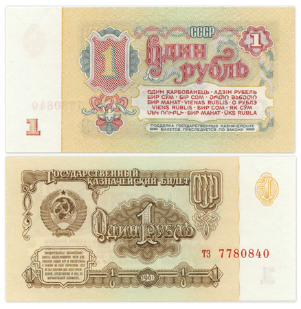 russia  Soviet 1 ruble banknote from 1961